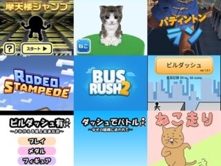 縦画面ランゲームアプリまとめタイトル画像