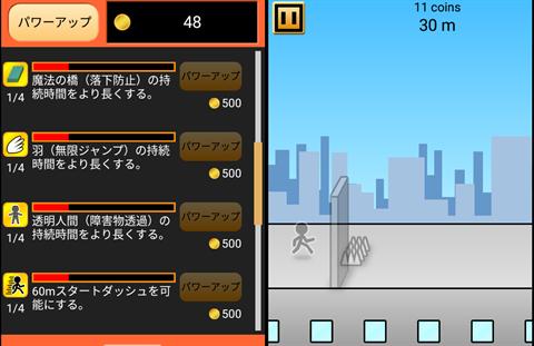 縦画面ランゲームまとめ~ゲーム画面12