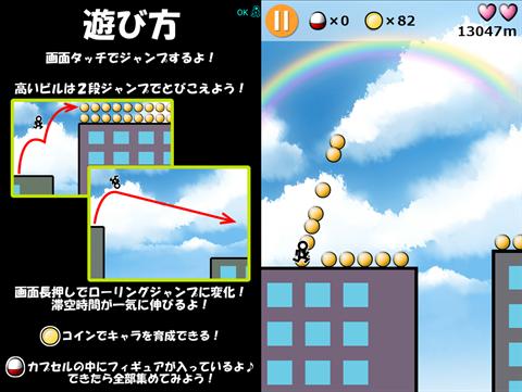 縦画面ランゲームまとめ~ゲーム画面13