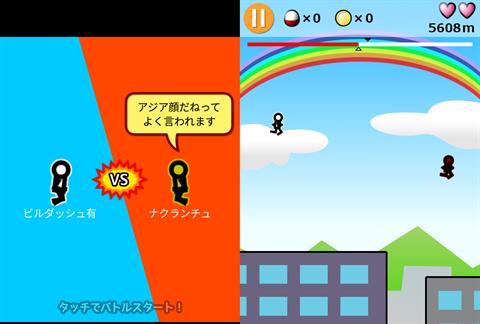 縦画面ランゲームまとめ~ゲーム画面15