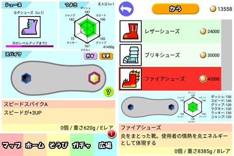 縦画面ランゲームまとめ~ゲーム画面16