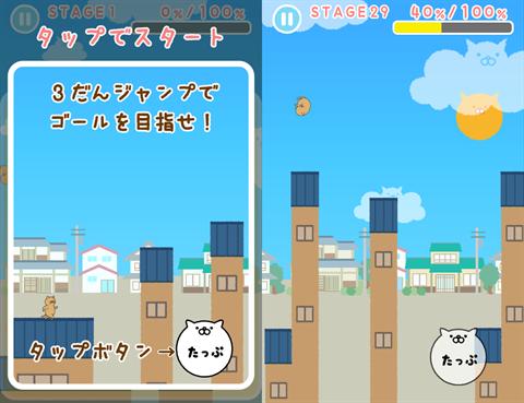 縦画面ランゲームまとめ~ゲーム画面17