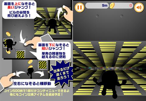 縦画面ランゲームまとめ~ゲーム画面1