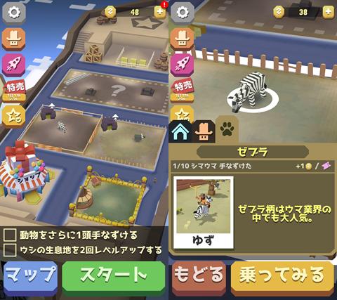 縦画面ランゲームまとめ~ゲーム画面8