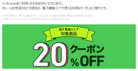 honto~メール受信限定クーポン