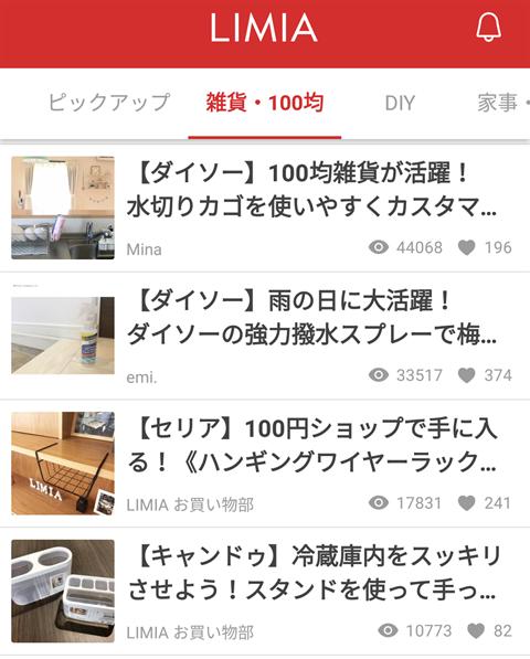 LIMIA~アプリ画面10
