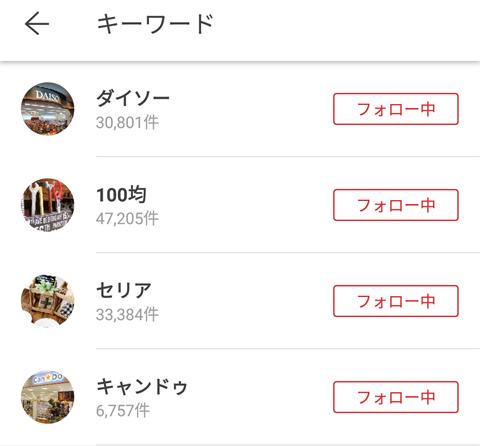 LIMIA~アプリ画面11