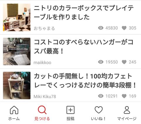LIMIA~アプリ画面14