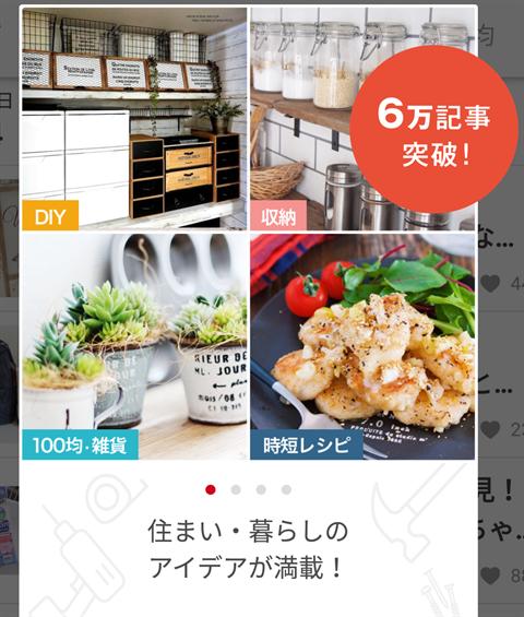 LIMIA~アプリ画面2