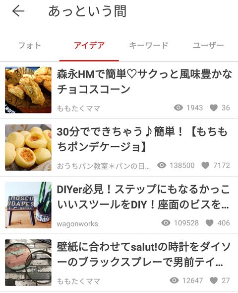 LIMIA~アプリ画面7