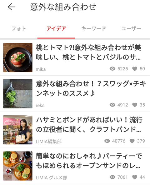 LIMIA~アプリ画面8