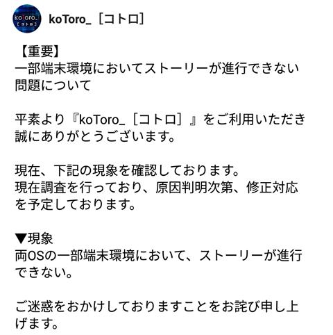 koToro導入画像2