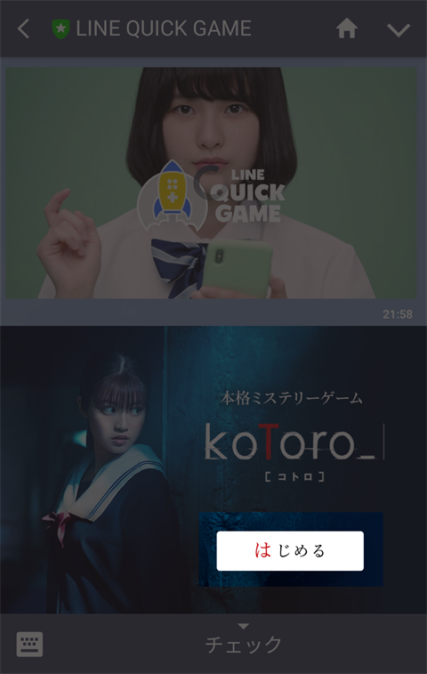 koToro導入画像6