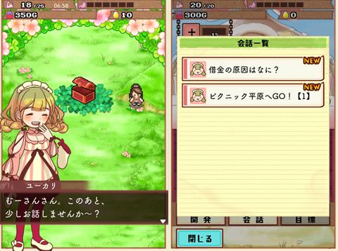 まんぷくマルシェ~ゲーム画面9