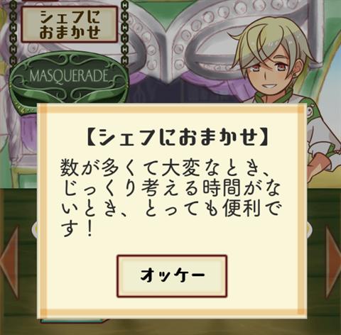 まんぷくマルシェ~ゲーム画面13