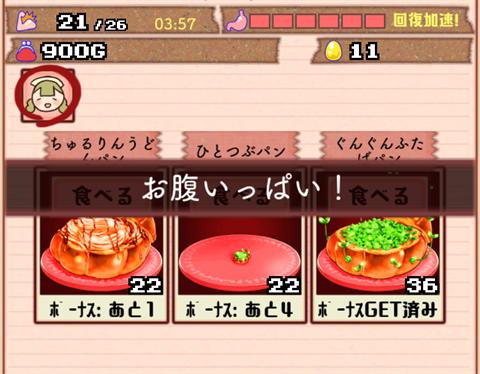 まんぷくマルシェ~ゲーム画面14