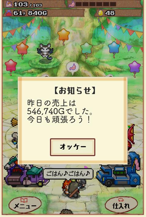 まんぷくマルシェ~ゲーム画面15