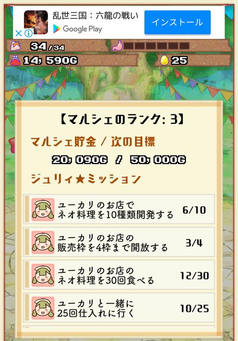 まんぷくマルシェ~ゲーム画面16