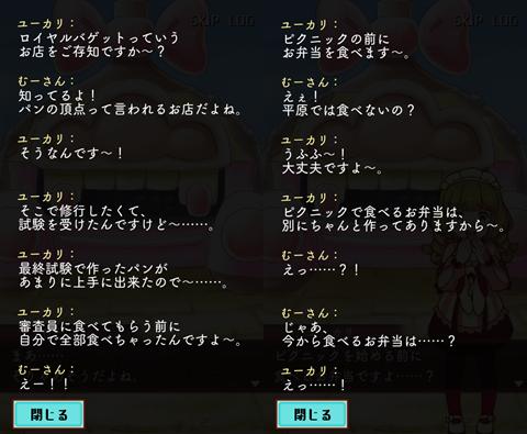 まんぷくマルシェ~ゲーム画面18