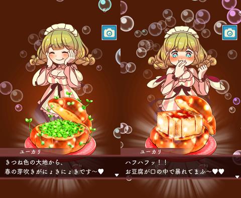 まんぷくマルシェ~ゲーム画面19
