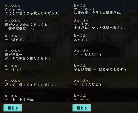 まんぷくマルシェ~ゲーム画面21