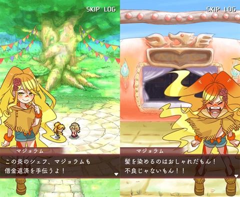 まんぷくマルシェ~ゲーム画面23
