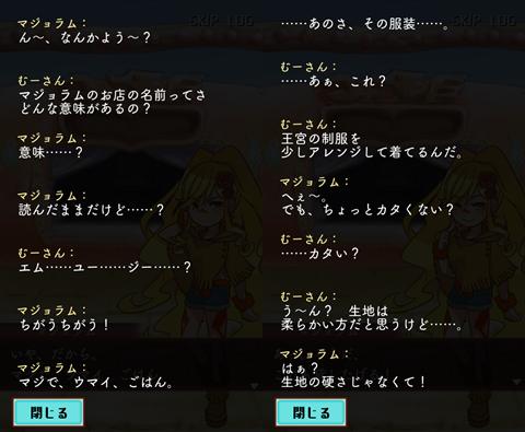 まんぷくマルシェ~ゲーム画面24