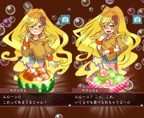 まんぷくマルシェ~ゲーム画面25