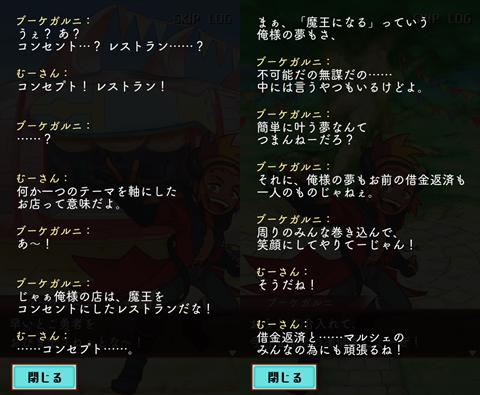 まんぷくマルシェ~ゲーム画面27