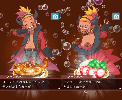 まんぷくマルシェ~ゲーム画面28