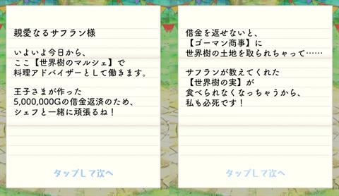 まんぷくマルシェ~ゲーム画面2