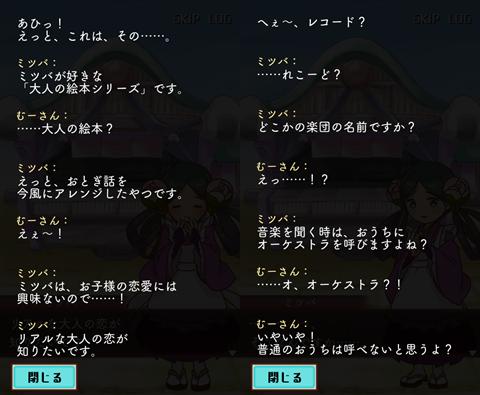 まんぷくマルシェ~ゲーム画面30