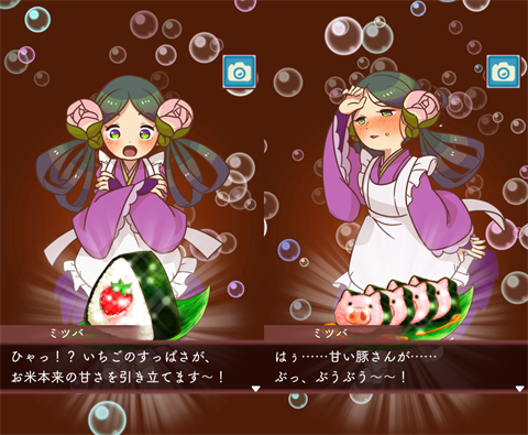 まんぷくマルシェ~ゲーム画面31