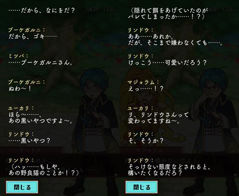 まんぷくマルシェ~ゲーム画面33
