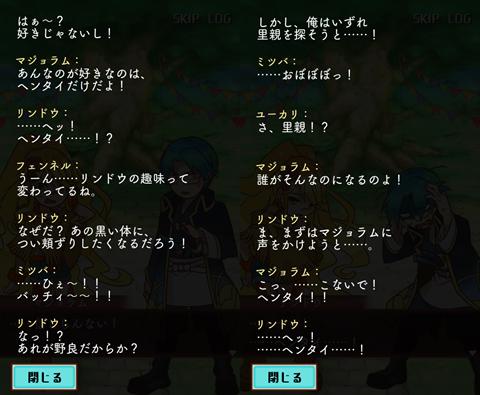 まんぷくマルシェ~ゲーム画面34