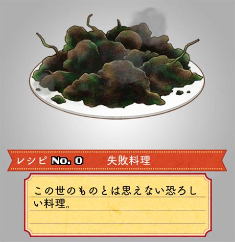 まんぷくマルシェ~ゲーム画面38
