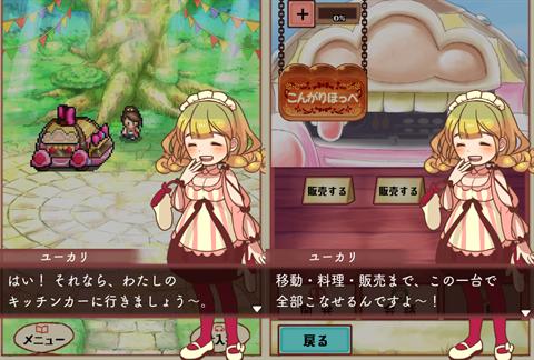 まんぷくマルシェ~ゲーム画面3