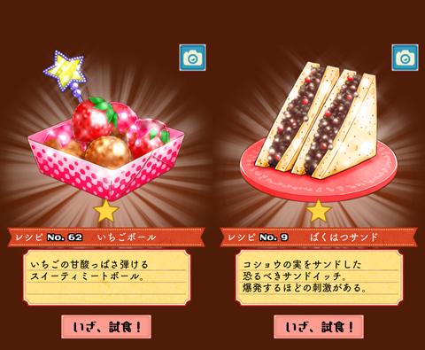 まんぷくマルシェ~ゲーム画面39
