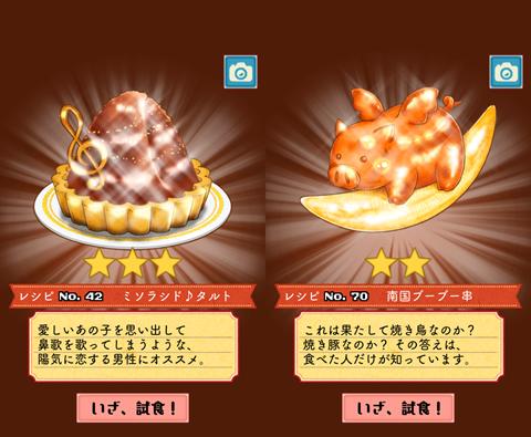 まんぷくマルシェ~ゲーム画面40