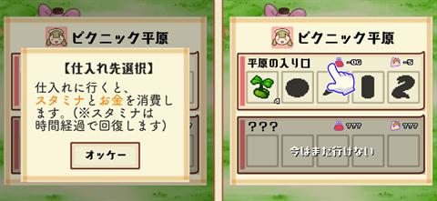 まんぷくマルシェ~ゲーム画面5