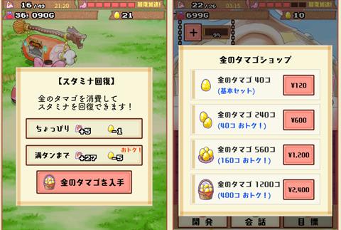 まんぷくマルシェ~ゲーム画面6