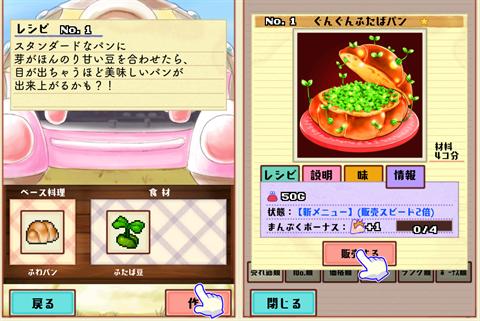 まんぷくマルシェ~ゲーム画面7
