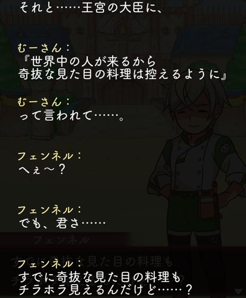 まんぷくマルシェ2~ゲーム画面17