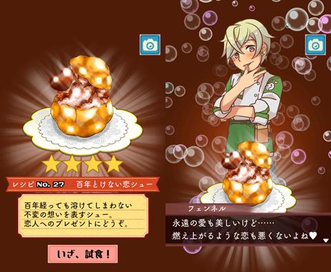 まんぷくマルシェ2~ゲーム画面19