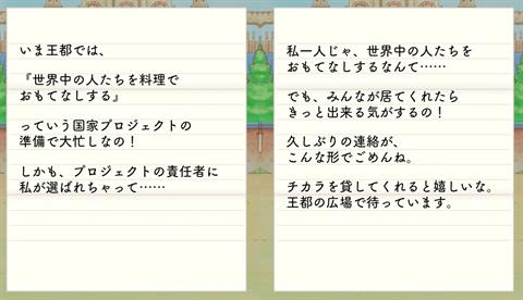 まんぷくマルシェ2~ゲーム画面2