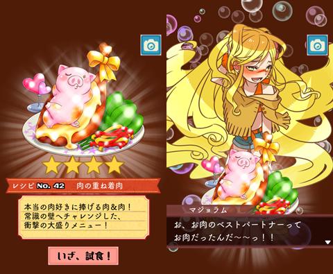 まんぷくマルシェ2~ゲーム画面20