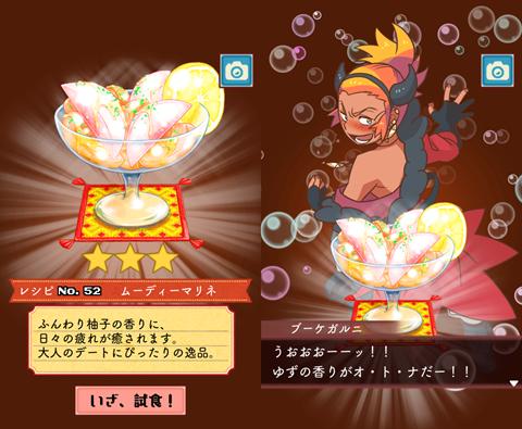 まんぷくマルシェ2~ゲーム画面21
