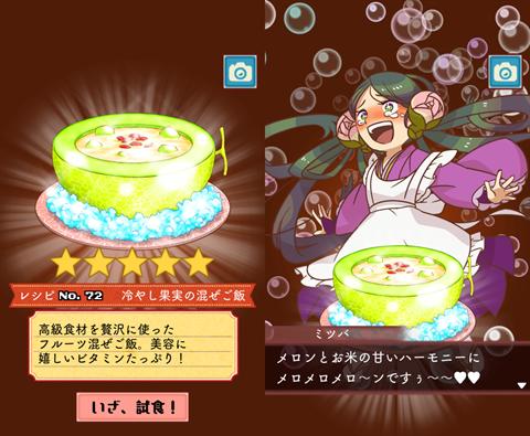 まんぷくマルシェ2~ゲーム画面22