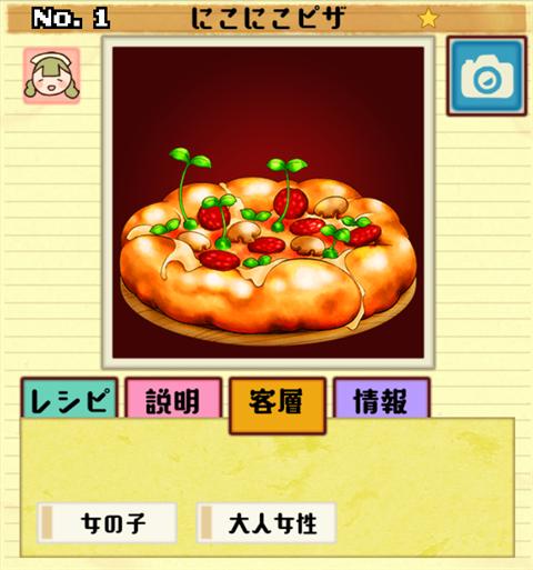 まんぷくマルシェ2~ゲーム画面24
