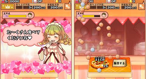 まんぷくマルシェ2~ゲーム画面26